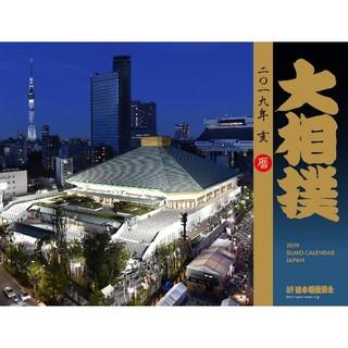 大相撲 2019 カレンダー 日本相撲協会(相撲/武道)