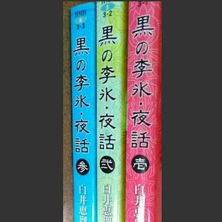 黒の李氷・夜話   白井恵理子  全巻セット(全巻セット)