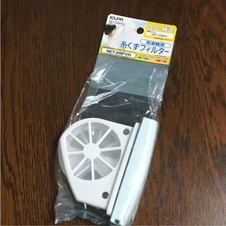 ヒタチ(日立)の日立 HITACHI 糸くずフィルター NET-D9PV(洗濯機)