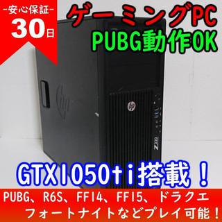 ヒューレットパッカード(HP)の★安心30日保証/GTX1050ti搭載ゲーミングPC、PUBG、R6Sなど(デスクトップ型PC)