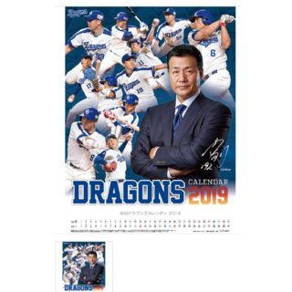 チュウニチドラゴンズ(中日ドラゴンズ)の2019 中日ドラゴンズ カレンダー(その他)