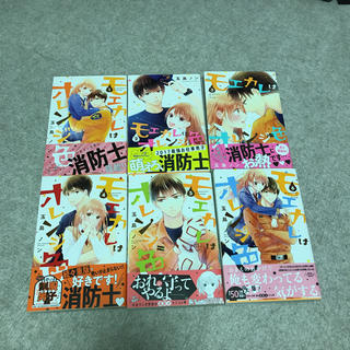 コウダンシャ(講談社)のモエカレはオレンジ色 1〜6巻セット売り(少女漫画)