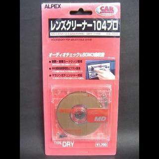 ALPEX 乾式 MDレンズクリーナー104プロ CA-104(その他)