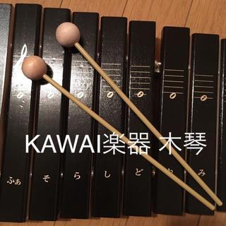 木琴 シロフォン 河合楽器(楽器のおもちゃ)