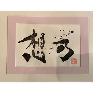 命名書 想乃ちゃん(絵画額縁)