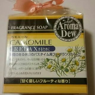 ハウスオブローゼ(HOUSE OF ROSE)のアロマデュウ☆フレグランスソープ☆カモミール(ボディソープ / 石鹸)