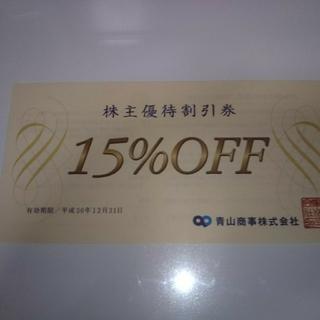 01 「J.B様専用」青山商事 株主優待券 15%off 1枚(その他)