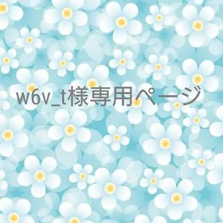 w6v_t様専用ページ(リング)
