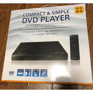 DVDプレイヤー 新品未使用未開封(DVDプレーヤー)