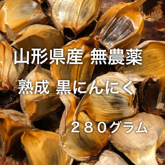 国産 山形県産 無農薬 熟成 黒にんにく 280g 食品/飲料/酒の食品(野菜)の商品写真