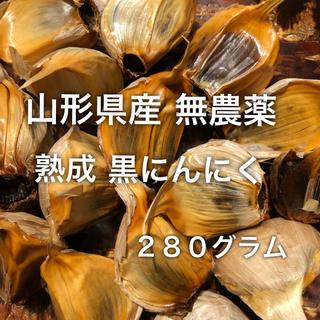 国産 山形県産 無農薬 熟成 黒にんにく 280g(野菜)
