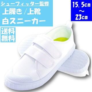 新品 白スニーカー上履き上靴シューフィッター監修マジックテープ22センチ(スクールシューズ/上履き)