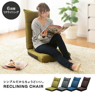 reclining chair(座椅子)