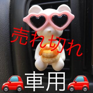 【再販】⭐️くまさん と ミニパン ☆ 車用 アロマストーン1個⭐️(アロマ/キャンドル)