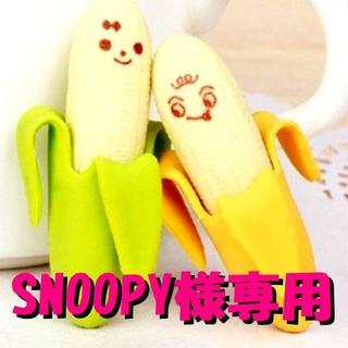 SNOOPY様専用(その他)