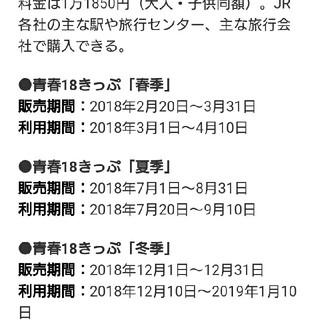 青春18きっぷ 冬季 1回分 要返却(鉄道乗車券)