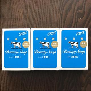 カウブランド(COW)のカウブランド 牛乳石鹸 青箱 3箱(ボディソープ / 石鹸)