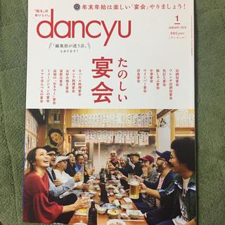 dancyu 2019.1号(趣味/スポーツ)