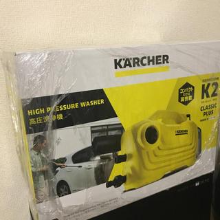 ケルヒャー  高圧洗浄機 K2 クラシック プラス (洗車・リペア用品)
