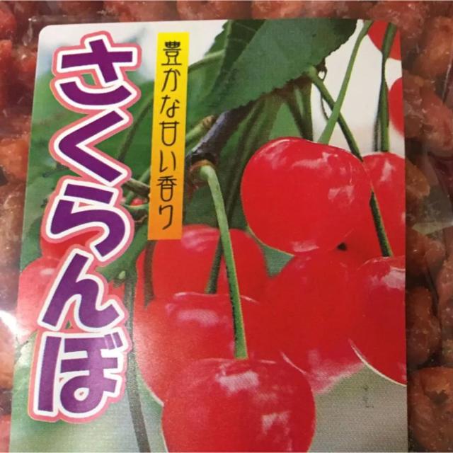 ドライフルーツ さくらんぼ 食品/飲料/酒の食品(フルーツ)の商品写真
