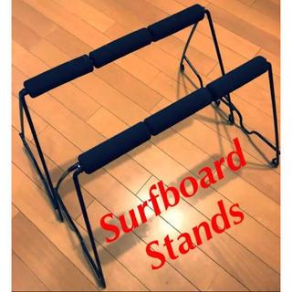 【新品】サーフボードスタンド L(2脚セット)(サーフィン)