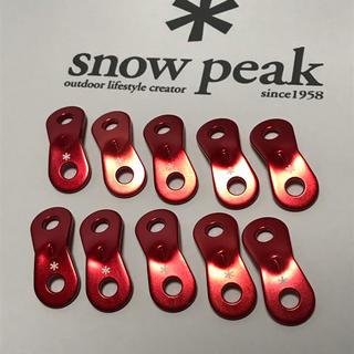 スノーピーク(Snow Peak)のスノーピーク 自在金具 10個(テント/タープ)