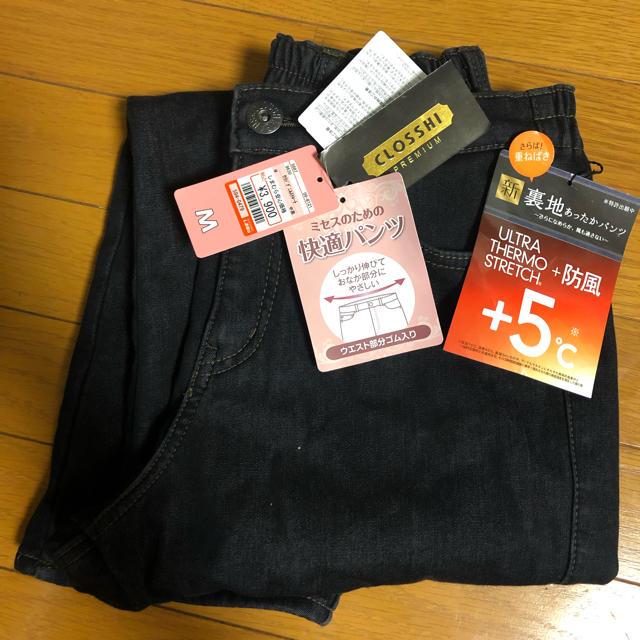 しまむら(シマムラ)の【新品タグ付】新 裏地あったかパンツ +5℃  M デニム しまむら今季モデル  レディースのパンツ(デニム/ジーンズ)の商品写真