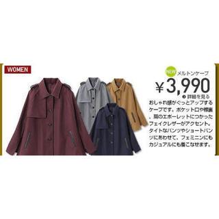 ジーユー(GU)のGU ポンチョ コート(ポンチョ)