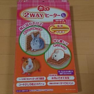新品未開封☆2wayペットヒーター Lサイズ