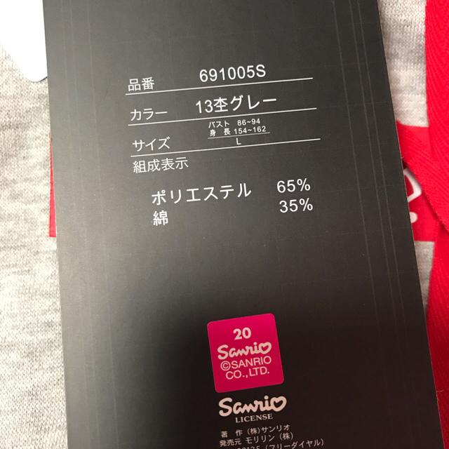 しまむら(シマムラ)の新品 ヨシキティ パーカー L グレー レディースのトップス(パーカー)の商品写真