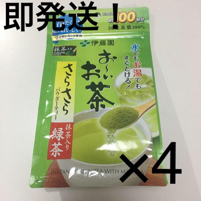 【即発送可!】伊藤園 お〜いお茶 さらさら抹茶入緑茶80g 食品/飲料/酒の飲料(茶)の商品写真