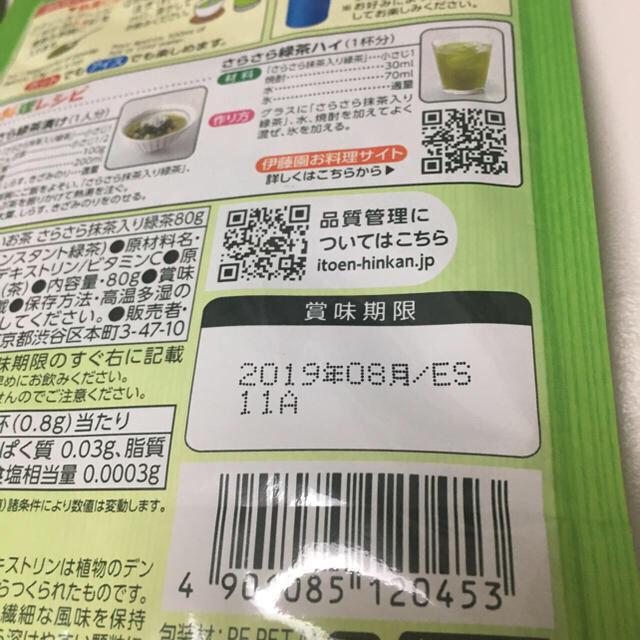【値引中!】【即発送可!】伊藤園 お〜いお茶 さらさら抹茶入緑茶80g 食品/飲料/酒の飲料(茶)の商品写真