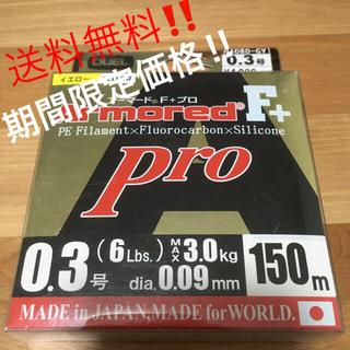 ★セール中★☆DUEL アーマードF+ PRO 150m 0.3号☆(釣り糸/ライン)
