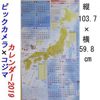 ビックカメラ×コジマカレンダー2019年用(その他)