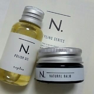 ナプラ(NAPUR)の新品 2個セット n. ナプラ エヌドット ナチュラルバーム ポリッシュオイル(ヘアワックス/ヘアクリーム)