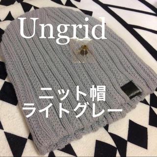 アングリッド(Ungrid)の【未使用】Ungrid ニット帽 ライトグレー(ニット帽/ビーニー)