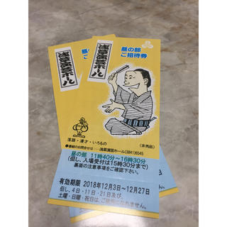 浅草演芸ホール 昼の部御招待券 2枚セット(落語)
