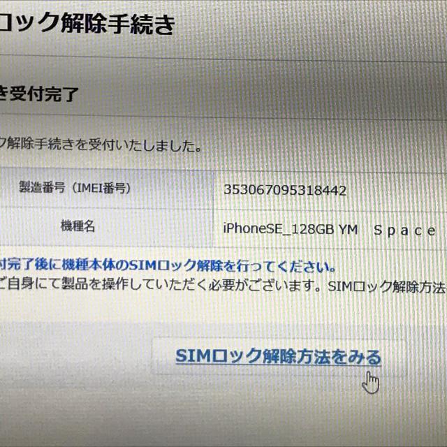 Apple(アップル)の新品未開封) iPhone SE 128GB simフリー スペースグレイ スマホ/家電/カメラのスマートフォン/携帯電話(スマートフォン本体)の商品写真