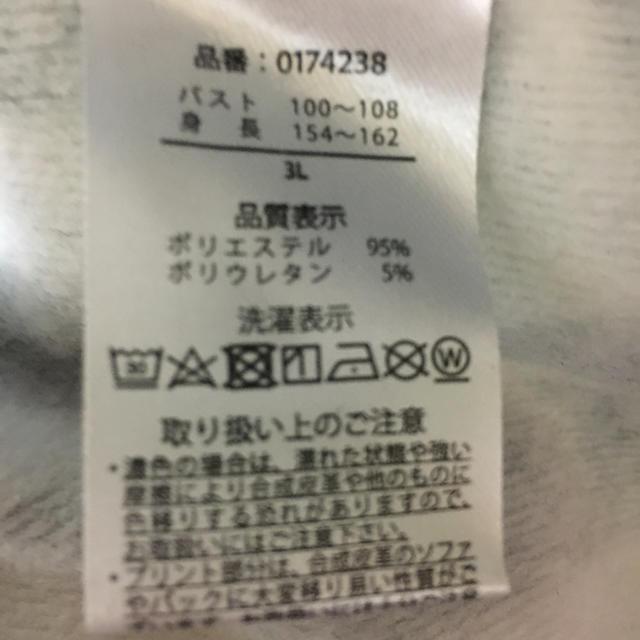 しまむら(シマムラ)の新品未使用 kitson LA フード付き裏起毛 トレーナー 3L レディースのトップス(トレーナー/スウェット)の商品写真