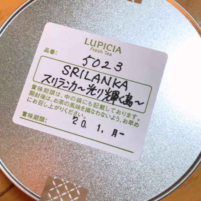 LUPICIA(ルピシア)のルピシア ルピシア スリランカ 光り輝く島 賞味期限2020.1 食品/飲料/酒の飲料(茶)の商品写真