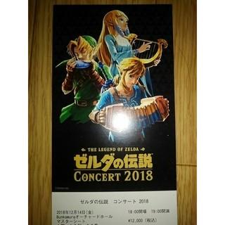ゼルダの伝説 コンサート 2018(その他)
