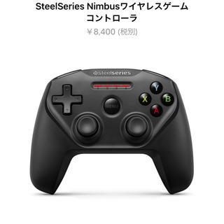アップル(Apple)のSteelSeries Nimbusワイヤレスゲームコントローラ(家庭用ゲーム本体)