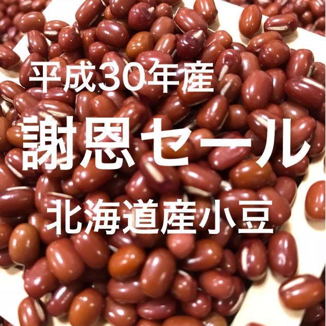 北海道産 新物小豆 謝恩セール 食品/飲料/酒の食品(野菜)の商品写真