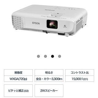 エプソン(EPSON)のプロジェクター(プロジェクター)