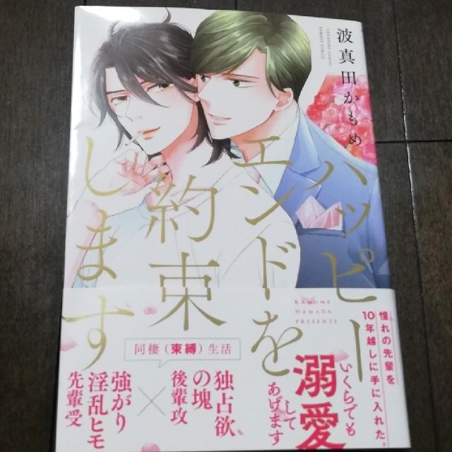 ☆新刊BLコミック☆ハッピーエンドを約束します エンタメ/ホビーの漫画(BL)の商品写真