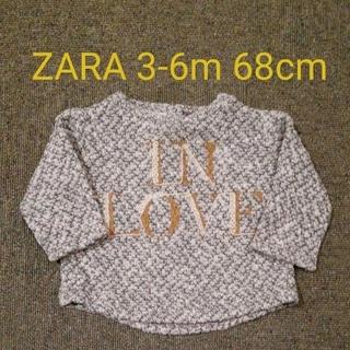 ザラ(ZARA)のZARA セーター 冬服(ニット/セーター)