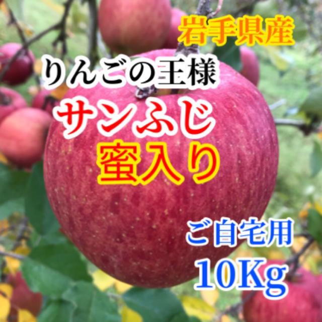 【送料込】蜜入りサンふじ 10㎏ 訳あり バラ詰め33〜40個前後 食品/飲料/酒の食品(フルーツ)の商品写真