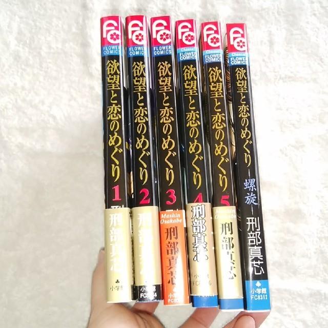 欲望と恋のめぐり 全6巻 刑部真芯 エンタメ/ホビーの漫画(少女漫画)の商品写真