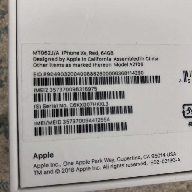 Apple(アップル)のhaluko様専用iPhoneXR 赤 新品未使用 SIMロック解除対応 スマホ/家電/カメラのスマートフォン/携帯電話(スマートフォン本体)の商品写真