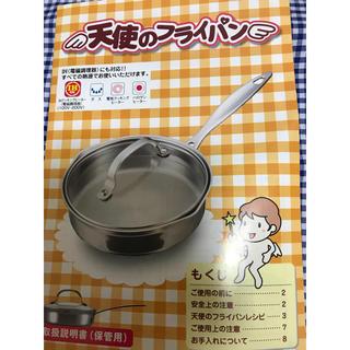 アサヒケイキンゾク(アサヒ軽金属)のアサヒ軽金属工業 天使のフライパン(鍋/フライパン)